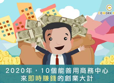 2020年 – 10個能善用 商務中心 來即時賺錢的 創業 大計