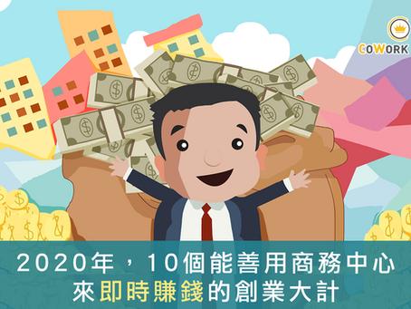 2021年 – 10個能善用 商務中心 來即時賺錢的 創業 大計