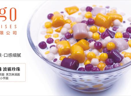 台灣風味 - 九份芋圓, 地瓜圓, 紫薯圓, 抺茶圓系列