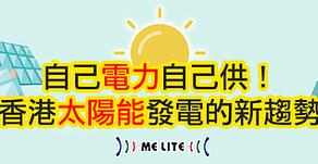 自己電力自己供!香港 太陽能發電 的新趨勢
