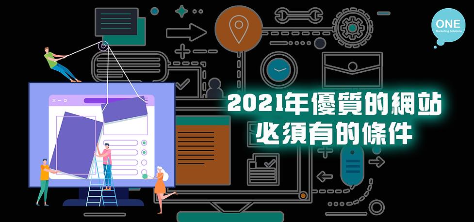 2021年 優質的網站 必須有的條件