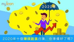 2021年十個賺錢 創業 ⾏業,你準備好了嗎?