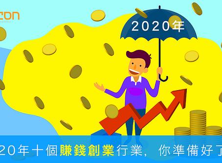 2020年十個賺錢 創業 ⾏業,你準備好了嗎?