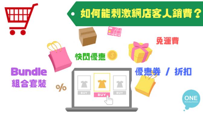 如何能刺激網店客人銷費?.png