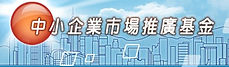 SME中小企業市場推廣基金.jpg