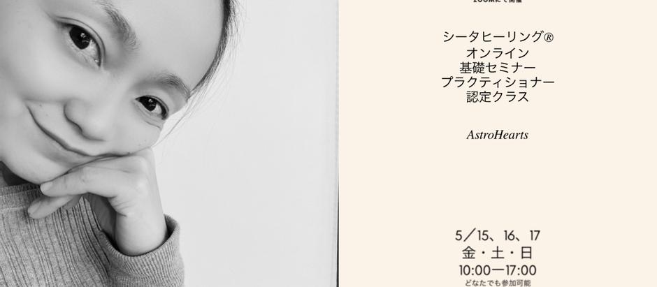 シータヒーリング®︎オンライン基礎クラス開催 5/15-17
