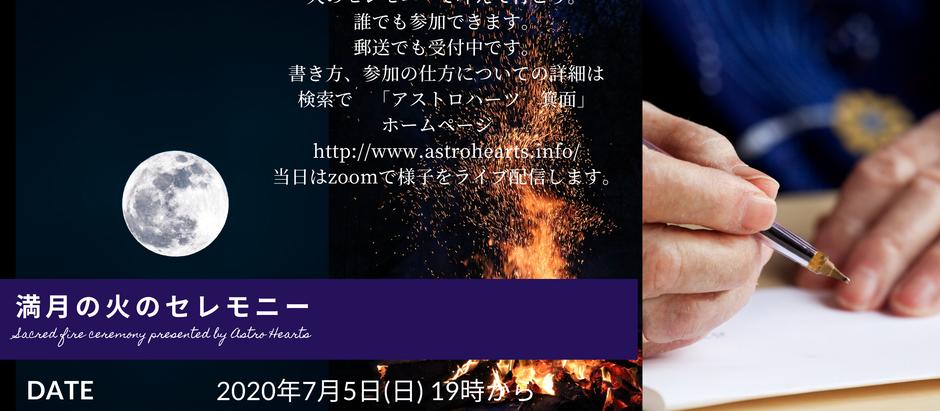 満月の火のセレモニー 7月5日(日) 19時から