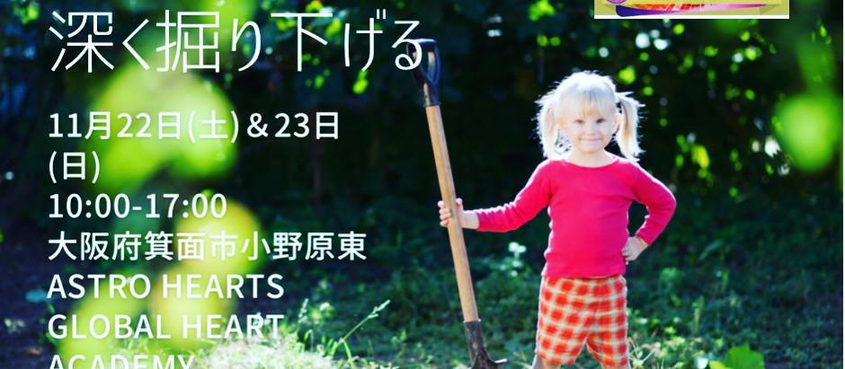 【大阪・箕面】シータヒーリング ディグディーパー&あなたと創造主開催