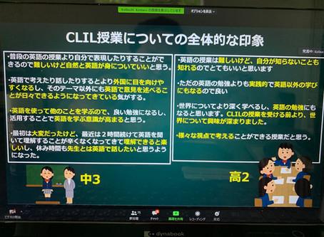 CLIL学会