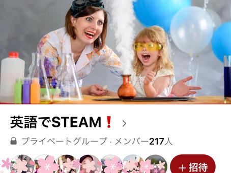 英語でSTEAM!