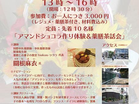 共同開催ワークショップ「アマンドショコラ作り体験&薬膳茶話会」