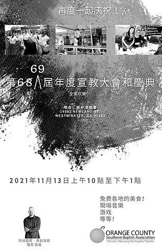 CHINESE poster B&W.jpg