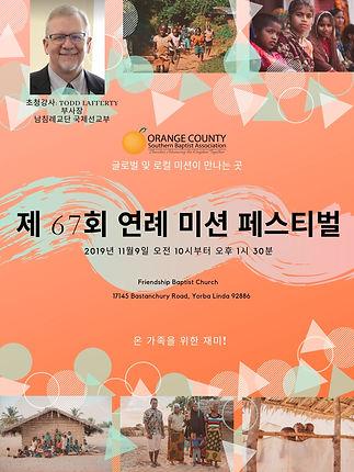 Korean Translation Poster FINAL.jpg