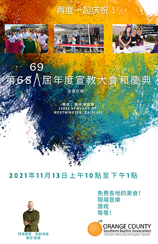 CHINESE Annual Meeting & Missions Festival.png