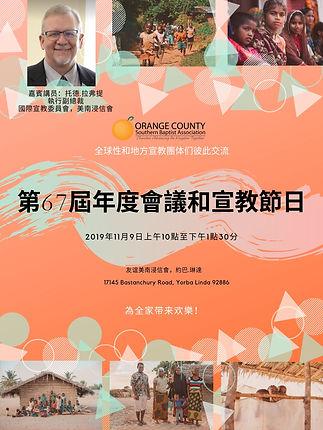 Mandarin Translation Poster FINAL.jpg