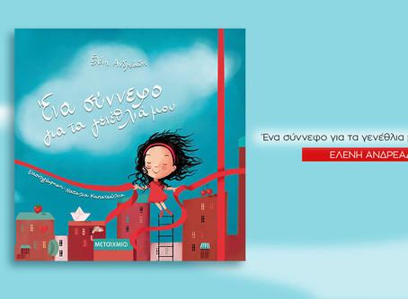 """""""Ένα σύννεφο για τα γενέθλιά μου"""", Ελένη Ανδρεάδη"""
