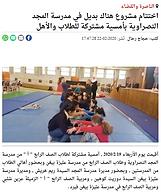 תמונה של ילדים משחקים מתוך כתבה בעיתון