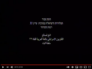 כתוביות הסיום של הסרט