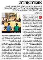 צילום של כתבה בעיתון