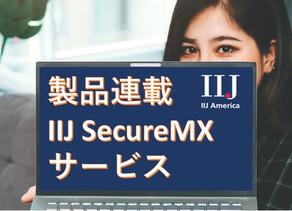 製品連載 IIJ SecureMXサービス