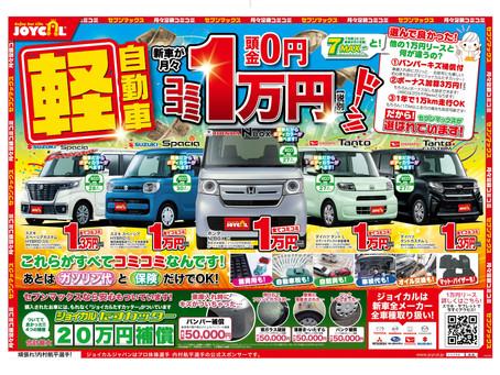 【5月チラシ】軽自動車新車がコミコミ1万円(税別)
