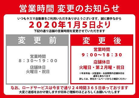 【A4よこ】営業時間変更のご案内.jpg