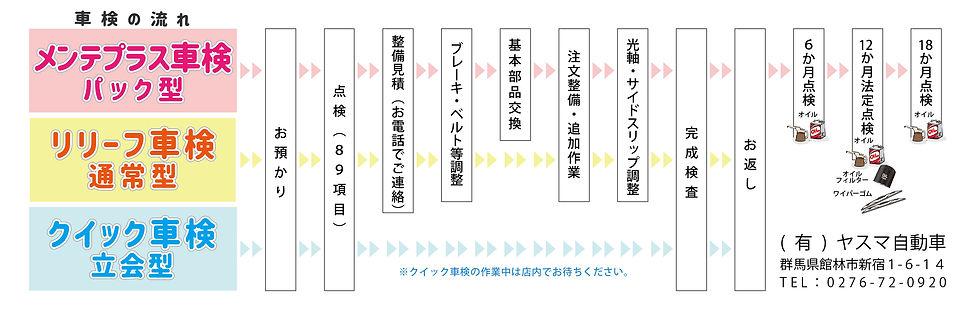 車検 - メニュー-04.jpg