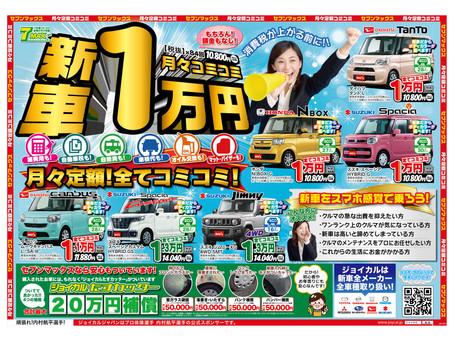 新車が月々1万円リース!消費税が上がる前に! 群馬 館林