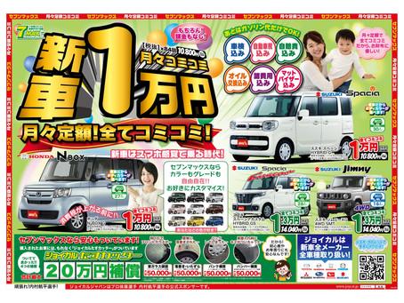 【6月のチラシ】新車販売 リース 群馬 館林