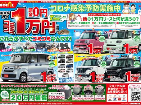 6月チラシ 新車 軽自動車 館林