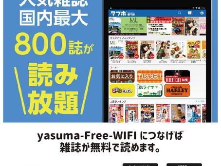 店舗紹介 店内フリーWi-Fi設置 雑誌読み放題『タブホ』が使えます。