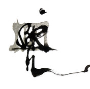 Sortir calligramme calligraphie d'un mot ©yvesdimier