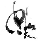 Pleurer calligramme calligraphie d'un mot ©yvesdimier