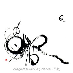 equilibre calligramme calligraphie d'un mot ©yvesdimier