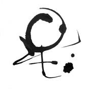 Otium calligramme calligraphie d'un mot ©yvesdimier
