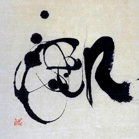 oser calligramme calligraphie d'un mot ©yvesdimier