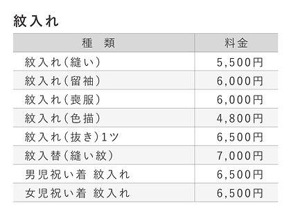 katsuya_price_7.jpg
