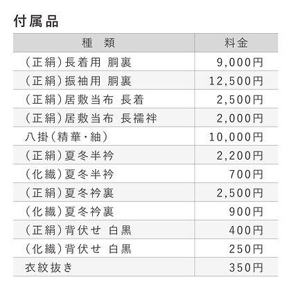 katsuya_price_8.jpg