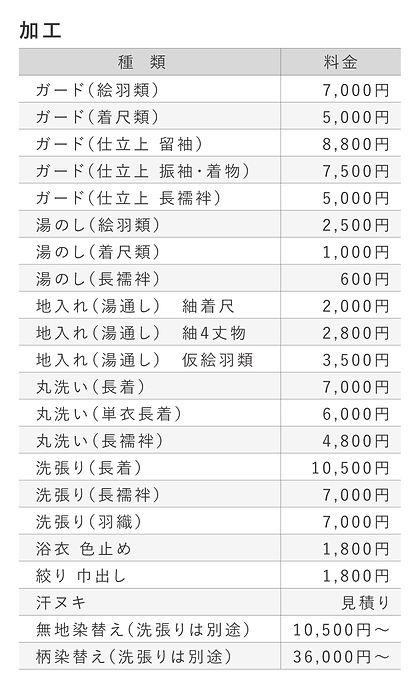 katsuya_price_6.jpg