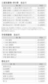 katsuya_price_2.jpg
