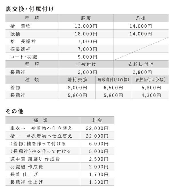 katsuya_price_0927_4.jpg