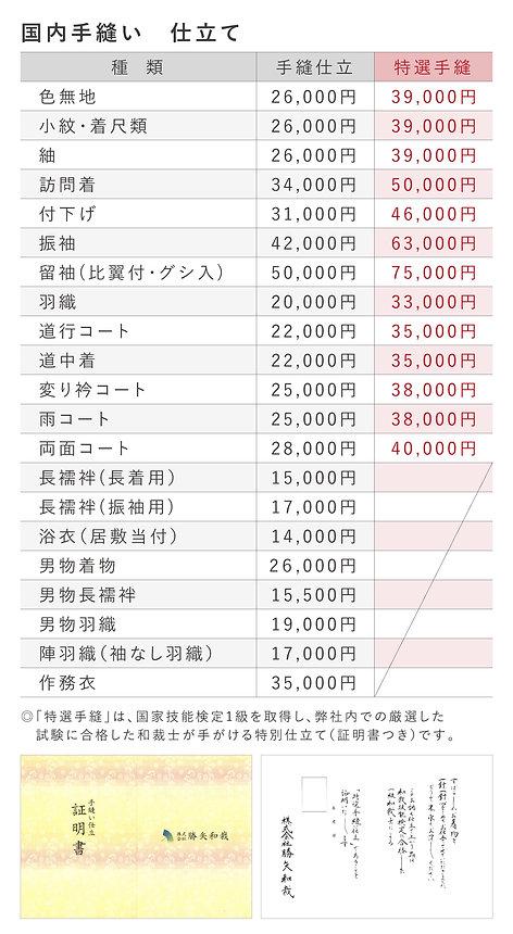 katsuya_price_0927_1.jpg