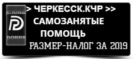 ЧЕРКЕССК КЧР.ПОМОЩЬ В КРИЗИС