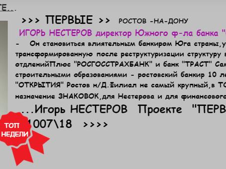 """РОСТОВ -НА-ДОНУ. ИГОРЬ НЕСТЕРОВ. Директор Южного ф-ла банка """"ОТКРЫТИЕ""""."""