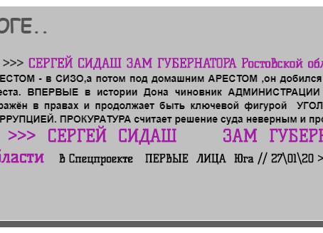 .. СЕРГЕЙ СИДАШ ЗАМ ГУБЕРНАТОРА Ростовской области.ЭКС...