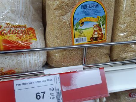 РОСТОВ.Лидер по росту цен на еду и банкротству малых..