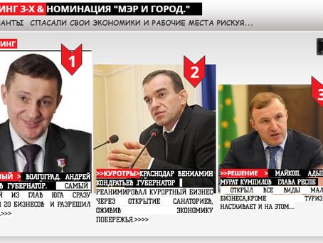 """РЕЙТИНГ ЮГА 2020.""""СПАСАТЕЛИ"""" № ВЛАСТЬ"""