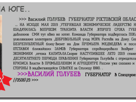 Василий ГОЛУБЕВГУБЕРНАТОР РОСТОВСКОЙ ОБЛАСТИ.