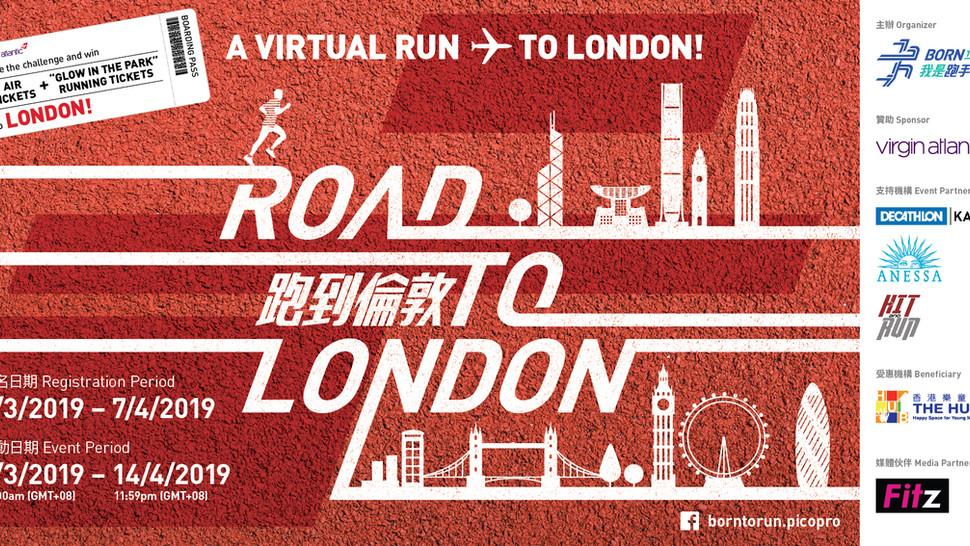 慈善線上跑 Road to London 跑到倫敦