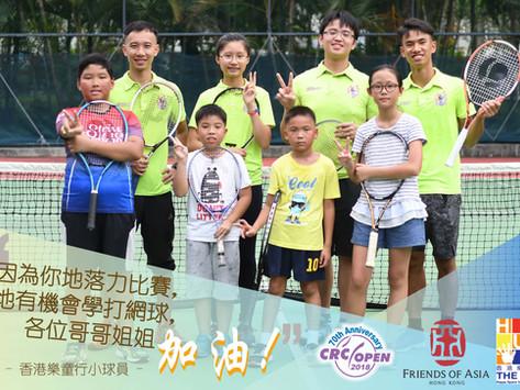香港中華遊樂會2018年度全港網球公開賽 CRC Open 2018